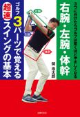 右腕・左腕・体幹 ゴルフ 3パーツで覚える 超速 スイングの基本 Book Cover