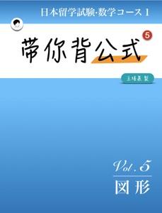 EJU文数:带你背公式(第五弹) Book Cover