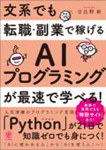 文系でも転職・副業で稼げるAIプログラミングが最速で学べる! Book Cover