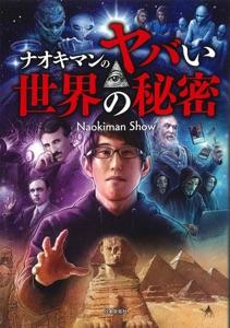 ナオキマンのヤバい世界の秘密 Book Cover