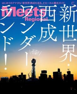 Meets Regional 2021年5月号・電子版 Book Cover
