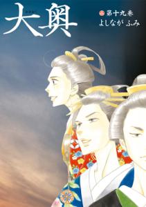 大奥【通常版】 19巻 Book Cover