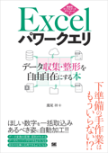 Excelパワークエリ データ収集・整形を自由自在にする本 Book Cover