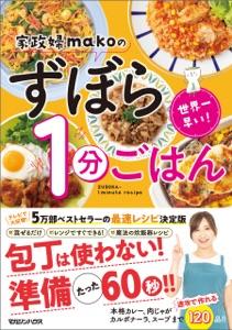 世界一早い!家政婦makoのずぼら1分ごはん Book Cover