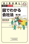 ビジュアル 図でわかる会社法<第2版> Book Cover