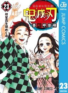 鬼滅の刃 23 Book Cover