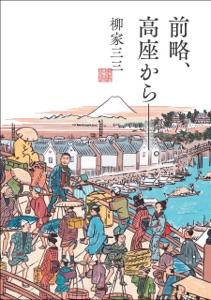 三栄ムック カルチャー書籍 前略、高座から──。 Book Cover