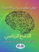 مقاربة في الرياضيات العصبية: الدماغ الرياضي