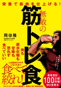 栄養で筋肉を仕上げる! 無敵の筋トレ食 Book Cover