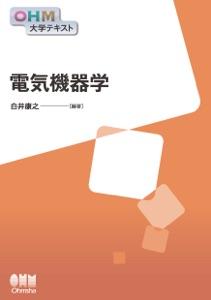 OHM大学テキスト  電気機器学 Book Cover