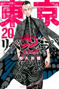 東京卍リベンジャーズ(20) Book Cover