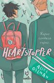 Heartstopper: Volume 1 Book Cover