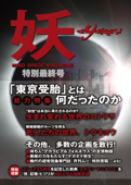 月刊 妖 特別最終号 from 真・女神転生III NOCTURNE HD REMASTER Book Cover