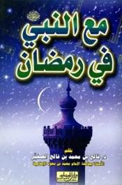 مع النبي صلى الله عليه وسلم في رمضان
