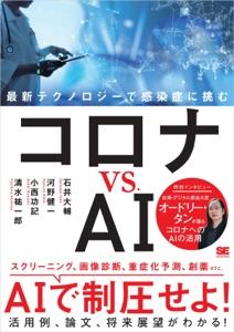 コロナ vs. AI 最新テクノロジーで感染症に挑む Book Cover