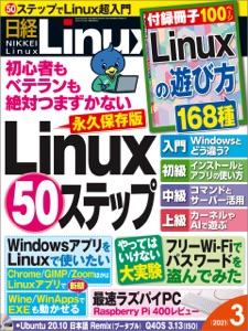 日経Linux(リナックス) 2021年3月号 [雑誌] Book Cover
