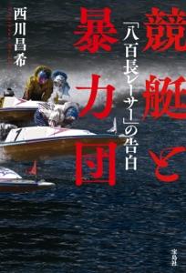 競艇と暴力団 「八百長レーサー」の告白 Book Cover