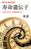 寿命遺伝子 なぜ老いるのか 何が長寿を導くのか Book Cover