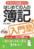 はじめての人の簿記入門塾 Book Cover