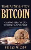 Τέλεια γνώση του Bitcoin