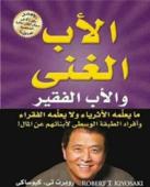 الأب الغني والأب الفقير Book Cover