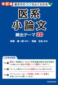 改訂版 書き方のコツがよくわかる 医系小論文 頻出テーマ20 Book Cover
