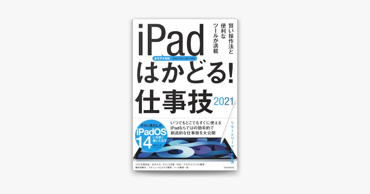 iPadはかどる!仕事技 2021