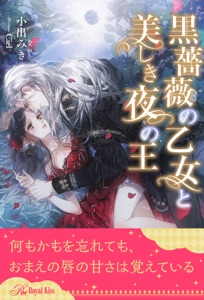 【全1-6セット】黒薔薇の乙女と美しき夜の王【イラスト付】 Book Cover