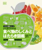 ひと目でわかる 食べ物のしくみとはたらき図鑑 Book Cover