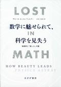 数学に魅せられて、科学を見失う――物理学と「美しさ」の罠 Book Cover