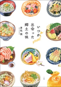 三栄ムック カルチャー書籍 いつか出会った郷土の味 Book Cover