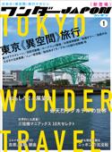 ワンダーJAPON(1)~日本で唯一の「異空間」旅行マガジン!~ Book Cover