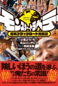 モンスター・トラベラー 海外ブラックロード大放談 Book Cover