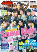 ザテレビジョン 首都圏関東版 2021年4/23号 Book Cover