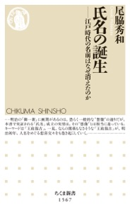 氏名の誕生 ――江戸時代の名前はなぜ消えたのか Book Cover