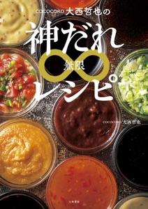 COCOCORO大西哲也の神だれ∞レシピ Book Cover