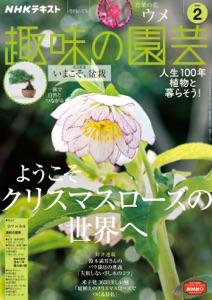NHK 趣味の園芸 2021年2月号 Book Cover