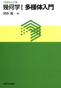 大学数学の入門4幾何学1 多様体入門 Book Cover