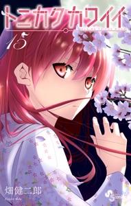 トニカクカワイイ(15) Book Cover