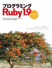 プログラミングRuby 1.9 ライブラリ編