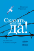 Виктор Франкл - Сказать жизни «ДА!»: психолог в концлагере. artwork