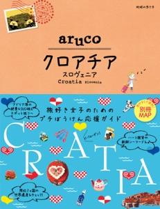 地球の歩き方 aruco 20 クロアチア スロヴェニア Book Cover