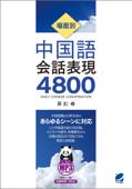 場面別 中国語会話表現4800(音声DL付) Book Cover