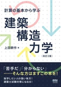 計算の基本から学ぶ 建築構造力学  改訂2版 Book Cover