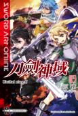 Sword Art Online 刀劍神域 (23)
