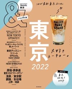 &TRAVEL 東京 2022 Book Cover