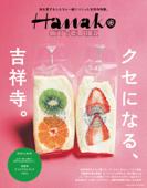 Hanako CITYGUIDE クセになる、吉祥寺。 Book Cover