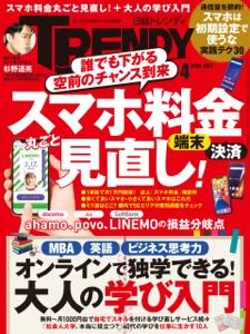 日経トレンディ 2021年4月号 [雑誌] Book Cover