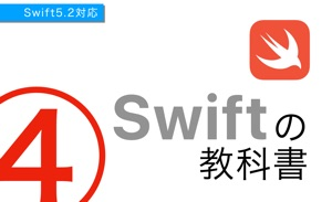 Swiftの教科書 PART4 Book Cover