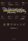 金儲けのレシピ Book Cover
